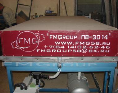 ПВ-3014 FMGroup